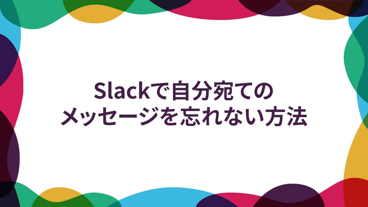 Slackで自分宛てのメッセージを忘れない方法