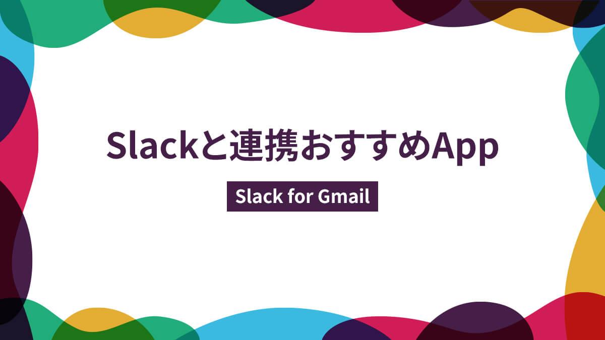 Slackと連携お勧めApp Slack for Gmail