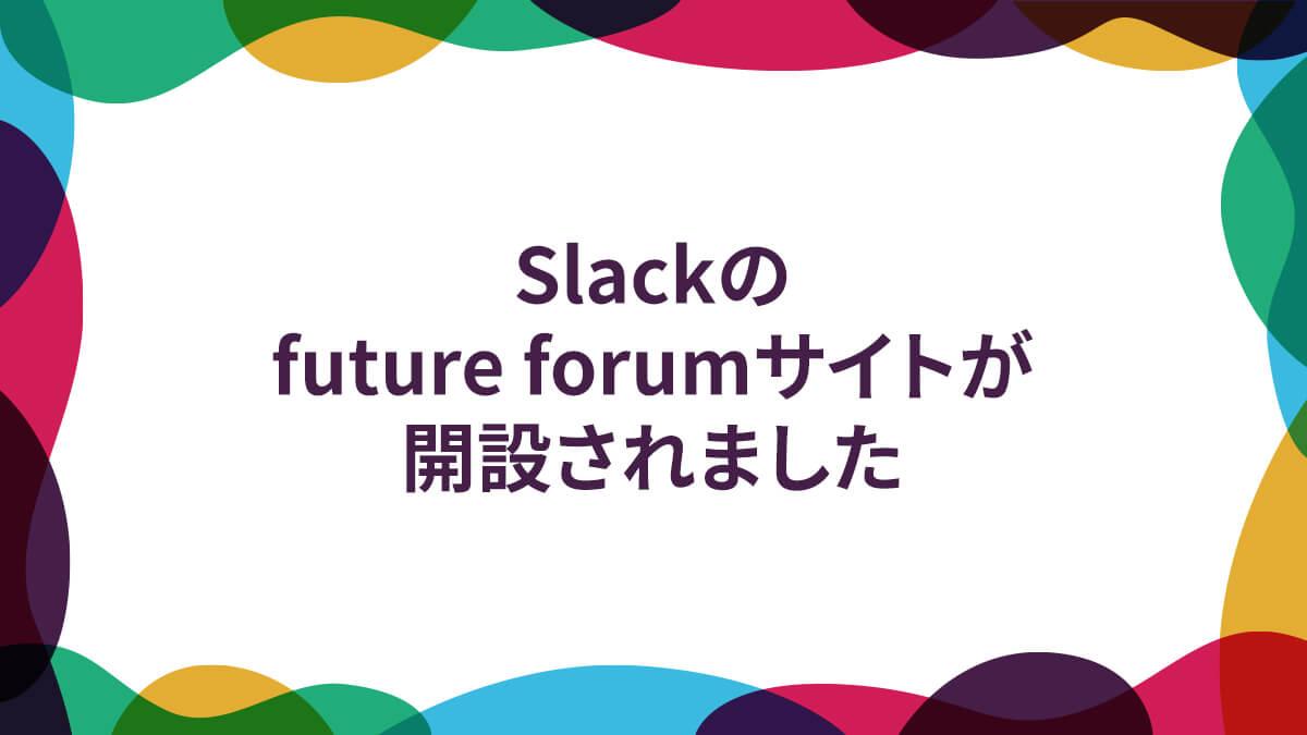Slackのfuture forumサイトが開設されました